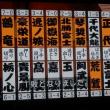 鶴竜・御嶽海7連勝