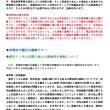 「相模原市議会会議録より田所健太郎議員の質疑応答」  (手塚利行さん)