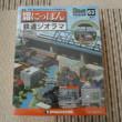 昭和にっぽん鉄道ジオラマ~第63号
