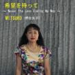 MITSUKO『Now On Sail楽曲の御案内』