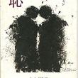 脱北の三人のさま描きたる 小説「羞恥」チョン・スチャン