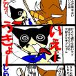 サブちゃんと遊ぼう(パパ編)