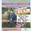 平成29年11月25日(土)ガーデントークショー