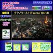 【新曲発表記念クイズ3】[テクノワールド]【う山TV】[2018年10月18日]