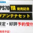 DPS70限定バージョン
