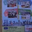 ものづくりフェアー東京17&技能士展