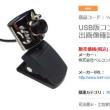 早速USB版偽造防止検出画像確認用赤外線カメラ ありがとうございます(^^♪