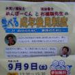 学べる成年後見制度   のお知らせ(三島市社会福祉協議会 様)