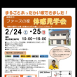 168480→168400(╹◡╹)オープンピザ窯