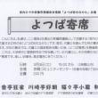 よつば寄席@赤間コミュニティセンター(2018.3.3.)