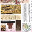 ■「細川ガラシャ」展