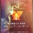 東京藝大モーニングコンサートでV・ウィリアムズ「旅の歌」(濱野杜輝)、プーランク「オルガン、弦楽とティンパニのための協奏曲」(山司恵莉子)を聴く  /  新国立「オペラ・オン・スクリーン」申し込み