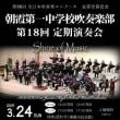 朝霞第一中学校の演奏会 inゆめぱれす(朝霞市民会館)