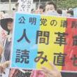 転載: 創価の主要勢力、池田名誉会長に近いグループが、明確に、安保法案に反対し、公明党を拒絶している!