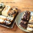 5種類の焼きっぱなしケーキ