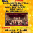 大阪でのダラブッカレッスン情報(5月)