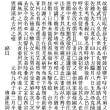 石碑文字の清書方法(1)(私の場合)