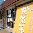 秋田市「長崎ちゃんぽんや」