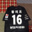 城南FC 2017年 home