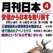 月刊日本 コラではない・・・
