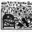 BUN*BUN BEAR