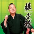 メルパルクホール 『桂文珍独演会「一期一笑」ジャパン・ツアー』