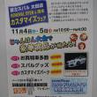 カスタマイズフェア4周年祭(^o^)丿☆彡