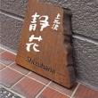 上北沢静花様欅材木彫看板
