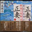 1383話 「 文庫本を購入」 11/12・日曜(晴・曇)