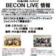 BECON LIVE情報