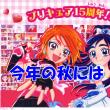 映画・プリキュアスーパースターズ!