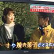 NHK「あさイチ」で取り上げて頂きました!