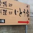 「季節料理 いとう家」さん初訪問でした。(栃木県那須塩原市)