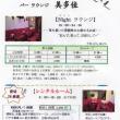 毎週月曜日は、5,000円Dayです(*^^)v