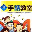 1145) 第1回 大野町手話教室・初級 5月10日