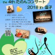6月21日(木)湘南ビーチFMに出演します