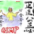 ■GIMP(2)似顔絵