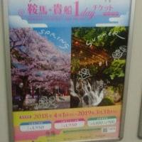 鞍馬・貴船1Day チケット