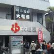 大阪北部地震・・・