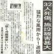 台風21号・・・和歌山県 32人死傷?我が家は瓦が吹っ飛ぶ