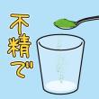 絶賛☆緑茶の素晴らしい飲み方♪