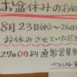 8月20日の日替り定食(550)は、サーモンフライ、自家製タルタルソース です。