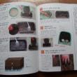 本日発売!!今年2冊目の新刊『プランターで寄せ植え野菜』(学研プラス)