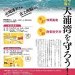 27日(水)は東京で市民集会、29日(木)は防衛省交渉---質問事項全文を掲載します。