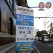 横浜・みなとみらい地区周辺 最近の話 2018年9月 その2