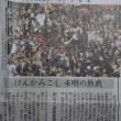 秋祭り けんか神輿などが新聞に取り上げられました。