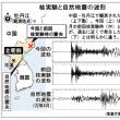 転載: 人工地震を自然地震に見せ掛ける手口