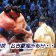 大相撲名古屋場所・・