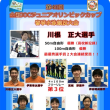第40回 全国JOCジュニアオリンピックカップ春季水泳競技大会