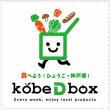 マリンピア神戸ファーマーズマーケット、明日開催!
